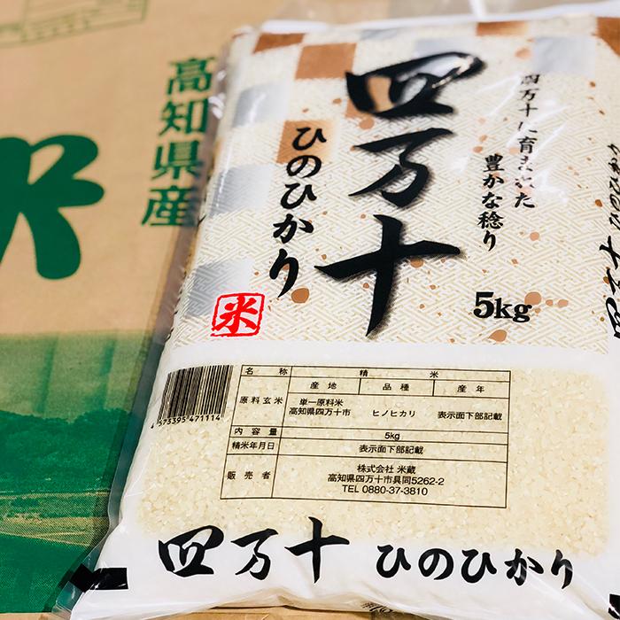 日本最後の清流と言われる四万十川が流れる自然豊かな地域でお米を育てています 【ふるさと納税】19-661M.【令和2年産 新米・早期予約】四万十市産「ひのひかり」15kg【10月配送分】