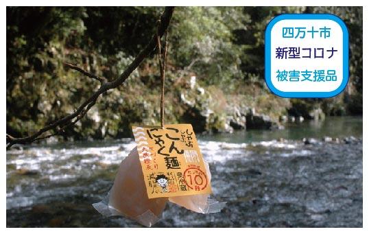 【ふるさと納税】19-056C.【新型コロナ被害支援品】 完全手造り こんにゃく麺(180g×10ヶ)