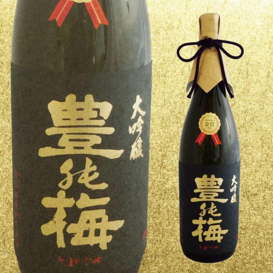 【ふるさと納税】豊能梅 大吟醸金賞受賞酒 1.8L【送料無料】【日本酒】