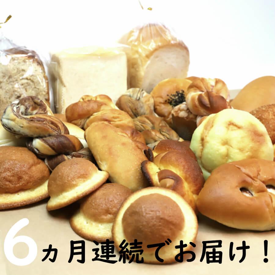 ふんわりパンいろいろ詰合せ6回【送料無料】 G-8 定期便 【ふるさと納税】国産小麦とバターを使った 冷凍