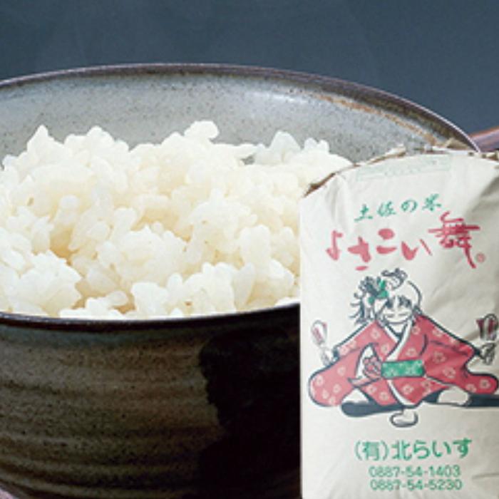 【ふるさと納税】おいしいコシヒカリ! 土佐の米よさこい舞15kg【送料無料】