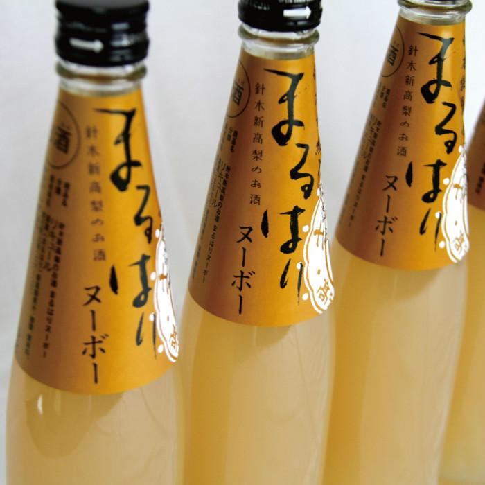 【ふるさと納税】〈10月末から発送〉今年収穫の新高梨のお酒解禁! まるはりヌーボー