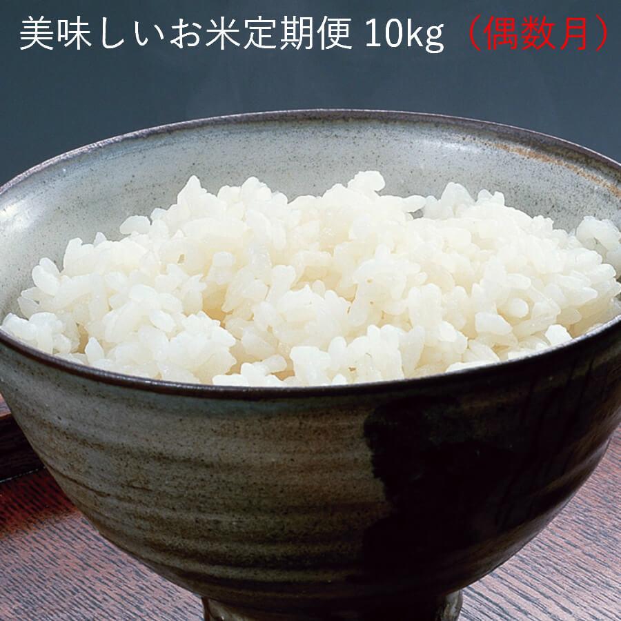 【ふるさと納税】お米★定期便 おいしい土佐の米よさこい舞(偶数月10kg)【送料無料】