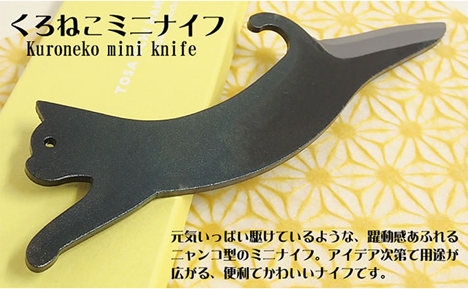 【ふるさと納税】土佐打刃物 くろねこミニナイフ 【雑貨・日用品】