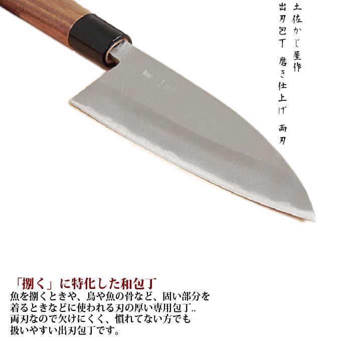 【ふるさと納税】土佐打刃物 出刃包丁 磨き 両刃15cm 【雑貨・日用品】