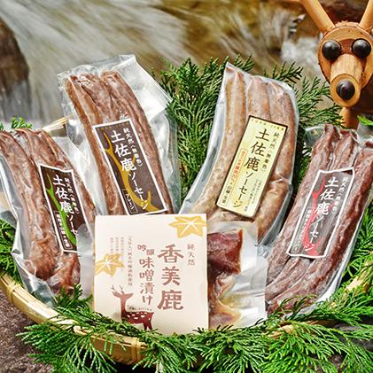 【ふるさと納税】鹿肉ソーセージ4種+香美鹿吟醸味噌漬けセット 【お肉】