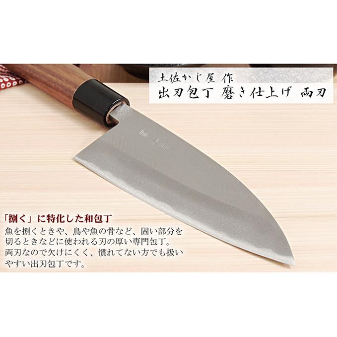 【ふるさと納税】土佐打刃物 出刃包丁 磨き 両刃15cm 【キッチン用品・包丁】