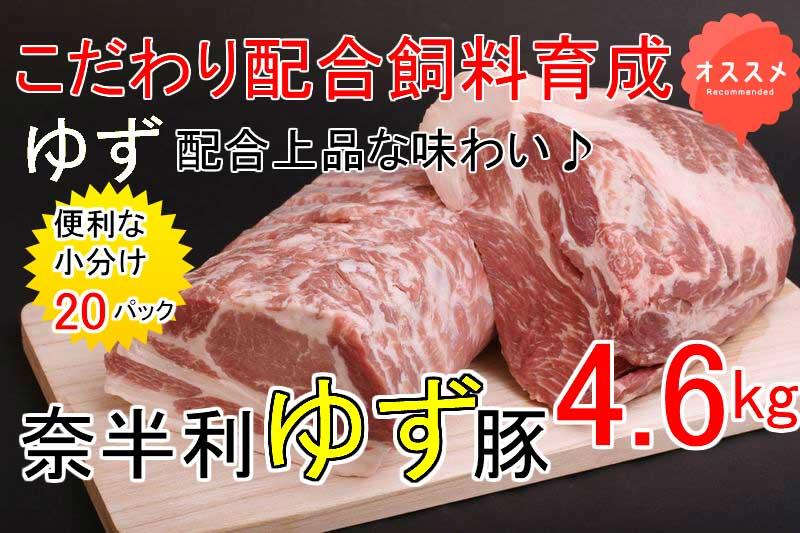 【ふるさと納税】N784 こだわり配合飼料育成!もっちり食感!奈半利ゆず豚満喫セット(4.6kg程度)