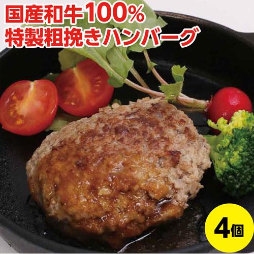【ふるさと納税】31kan004 和牛100%特製粗挽きハンバーグ4個