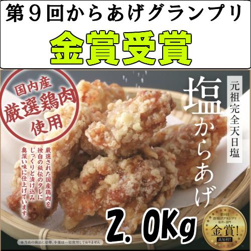 【ふるさと納税】~からあげグランプリ金賞受賞~ 田野屋鶏旦那の特製塩からあげ 2kg