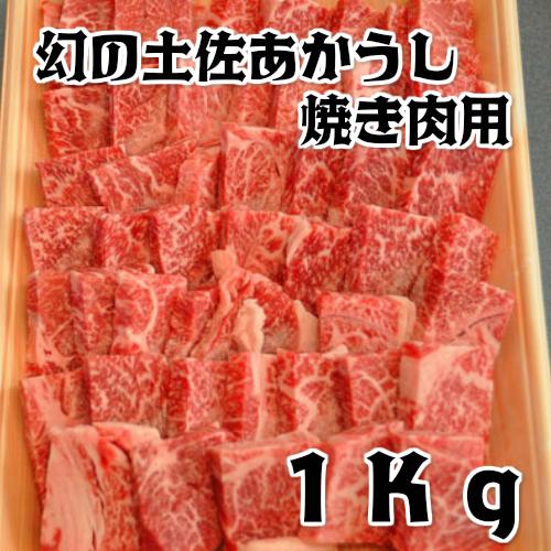 【ふるさと納税】~幻の和牛土佐あかうし~ 土佐あかうしの焼肉用1Kg+焼肉屋「うまと屋」の特製万能タレセット