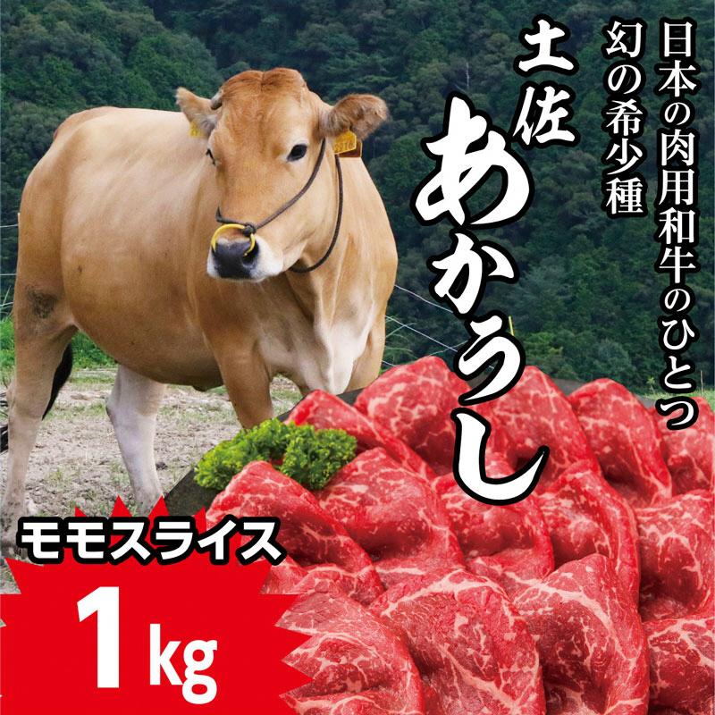 【ふるさと納税】幻の和牛「土佐あかうし」モモスライス1Kg 国内和牛の0.1%しか飼育されていない幻の和牛です。