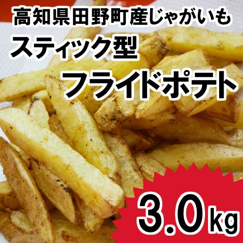 【ふるさと納税】~四国一小さなまち~ 田野町産秋じゃがいもを使ったスティック型フライドポテト3.0Kg。子どもから大人までお好みのフライドポテトが楽しめます!