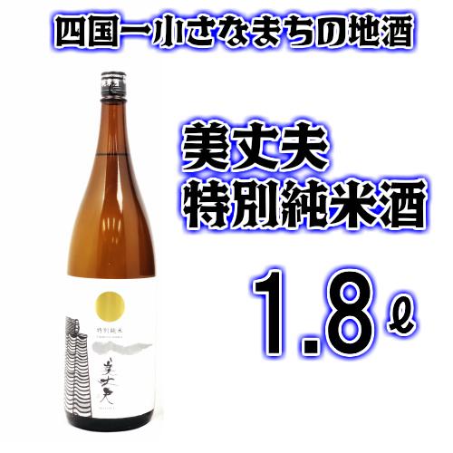 【ふるさと納税】~四国一小さなまちの地酒~ 美丈夫(びじょうふ) 特別純米酒 1800ml 1本 毎日飲んでも飽きのこない飲みやすい日本酒です。