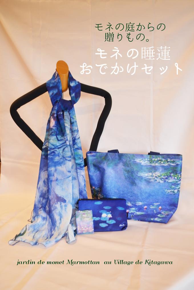 【ふるさと納税】北川村モネの庭 モネの睡蓮おでかけセット