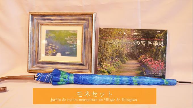 【ふるさと納税】北川村モネの庭 ショップ人気アイテム モネセット