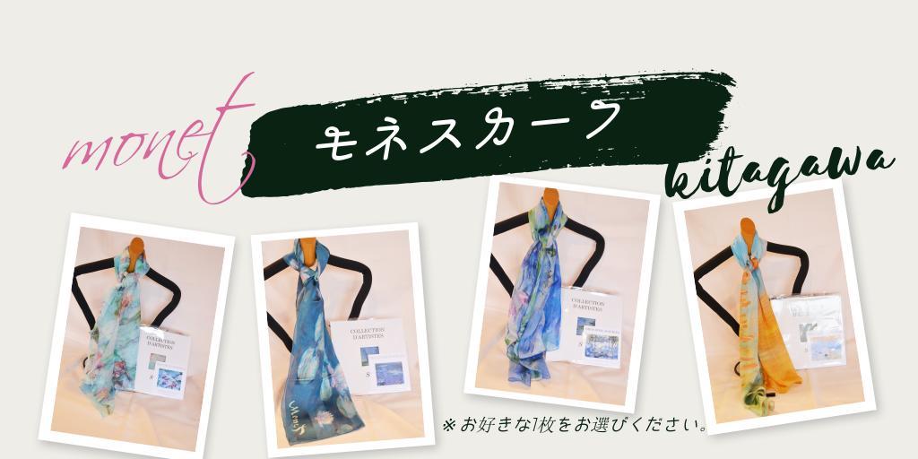 【ふるさと納税】北川村モネの庭 モネスカーフ