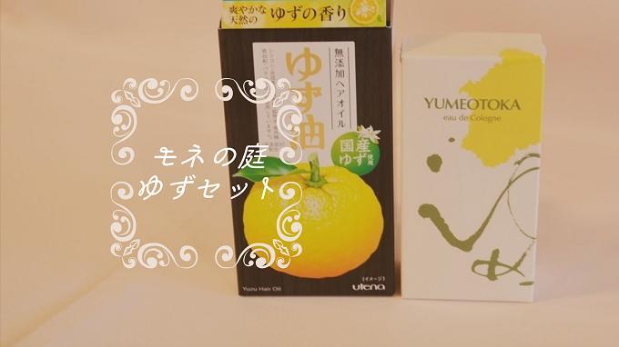 【ふるさと納税】北川村モネの庭 北川村の柚子を使ったモネの庭ゆずセット