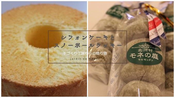【ふるさと納税】北川村「モネの庭」手づくり工房のシフォンケーキとクッキーセット