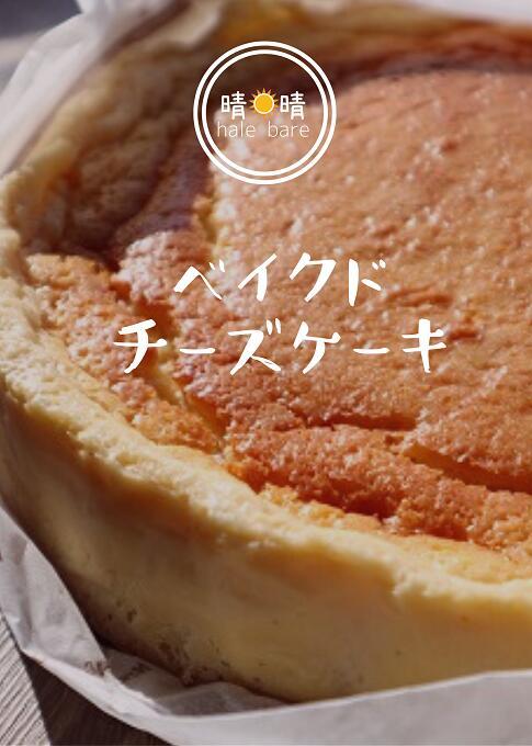 【ふるさと納税】ベイクドチーズケーキ(晴晴~halebare~)