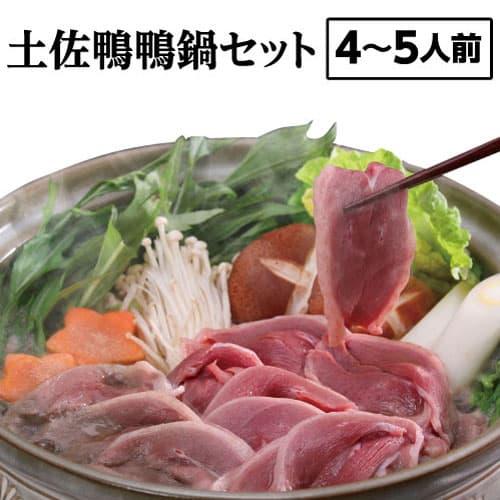 【ふるさと納税】【300セット限定】土佐鴨鴨鍋セット <ロース もも 手羽中 特製スープ付き 簡単調理>鴨肉 鍋