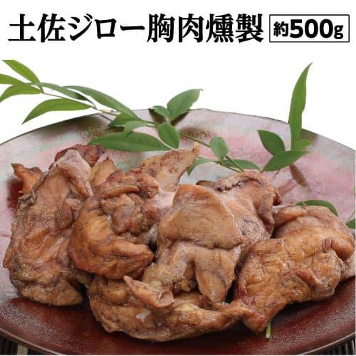 【ふるさと納税】土佐ジロー胸肉燻製 約500g(2~4パック) <高知県 芸西村 特産鶏 おつまみ >