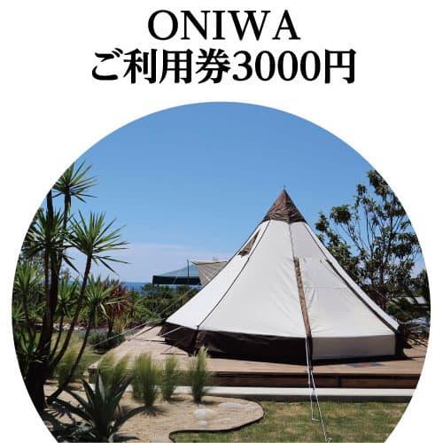 【ふるさと納税】ONIWAご利用券3,000円 <ゆったり空間で贅沢キャンプ わんこと泊まれるコテージ>