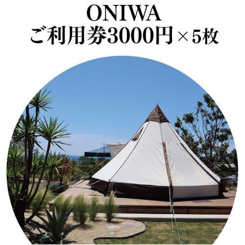 【ふるさと納税】ONIWAご利用券3,000円×5枚 <ゆったり空間で贅沢キャンプ わんこと泊まれるコテージ>