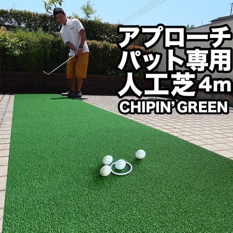 【ふるさと納税】ゴルフ・アプローチ&パット専用人工芝CHIPIN'緑(チップイングリーン)90cm×4m【屋外可】【TOSACC2019】