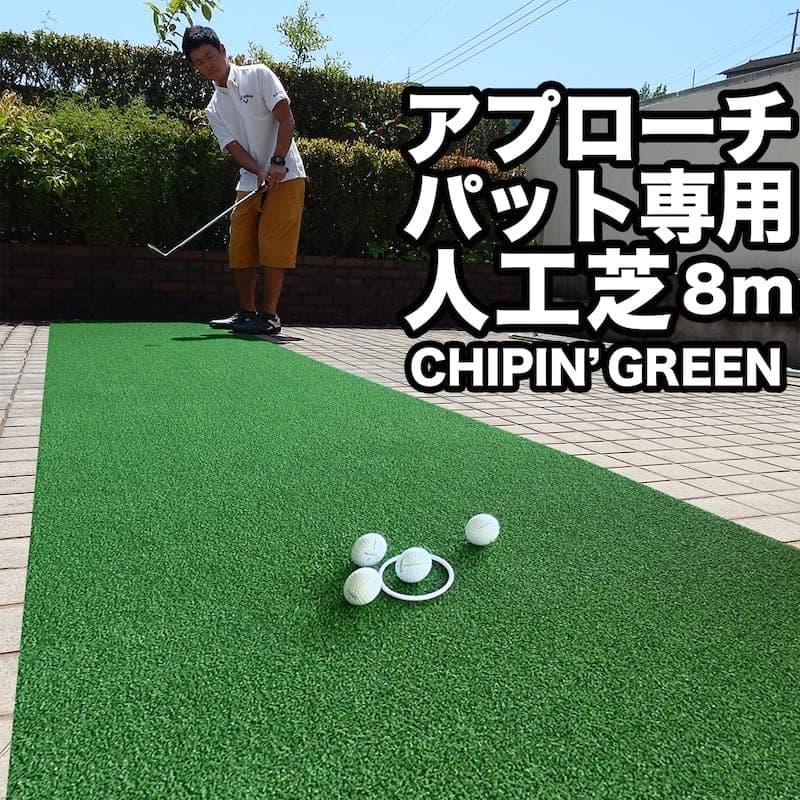 【ふるさと納税】ゴルフ・アプローチ&パット専用人工芝CHIPIN'GREEN(チップイングリーン)90cm×8m【屋外可】【TOSACC2019】