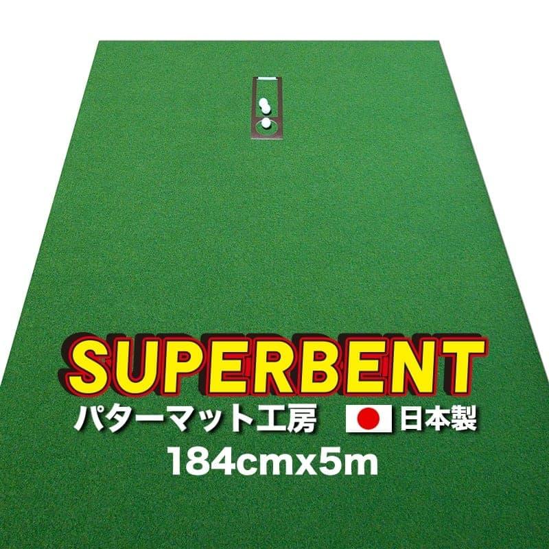 【ふるさと納税】ゴルフ練習用・SUPER-BENTパターマット184cm×5mと練習用具(距離感マスターカップ、まっすぐぱっと、トレーニングリング付き)【TOSACC2019】