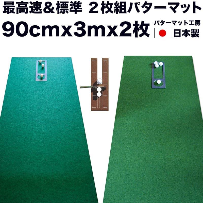 【ふるさと納税】ゴルフ練習セット・標準SUPER-BENT&最高速EXPERT(90cm×3m)2枚組パターマット(距離感マスターカップ2枚、まっすぐぱっと1枚、トレーニングリング付き)(土佐カントリークラブオリジナル仕様)【TOSACC2019】
