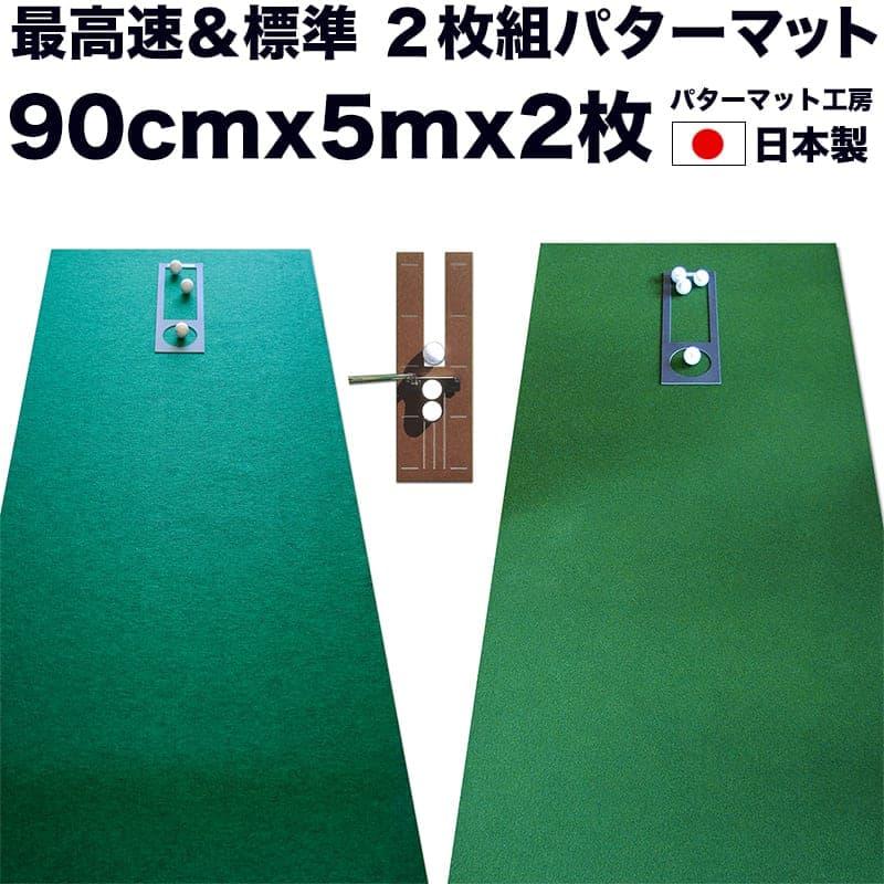 【ふるさと納税】ゴルフ練習セット・標準SUPER-BENT&最高速EXPERT(90cm×5m)2枚組パターマット(距離感マスターカップ2枚、まっすぐぱっと1枚、トレーニングリング付き)(土佐カントリークラブオリジナル仕様)【TOSACC2019】