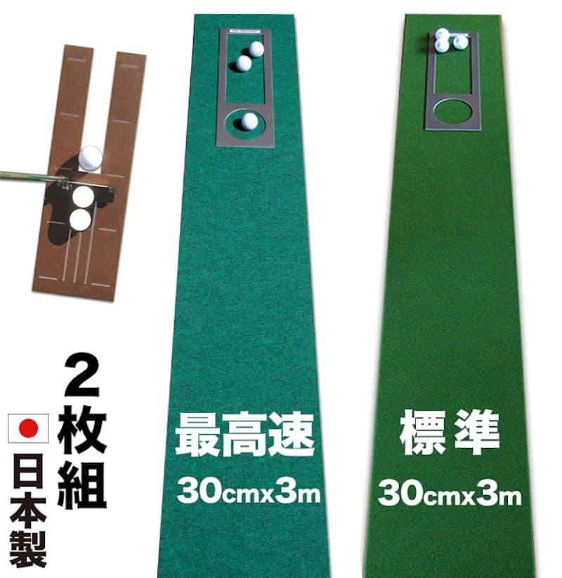 【ふるさと納税】ゴルフ練習セット・標準SUPER-BENT&最高速EXPERT(30cm×3m)2枚組パターマット(距離感マスターカップ2枚、まっすぐぱっと1枚、トレーニングリング付き)(土佐カントリークラブオリジナル仕様)【TOSACC2019】