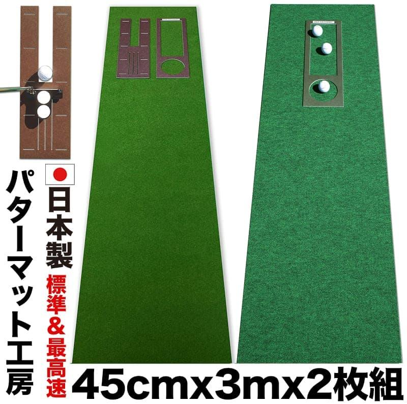 【ふるさと納税】ゴルフ練習セット・標準SUPER-BENT&最高速EXPERT(45cm×3m)2枚組パターマット(距離感マスターカップ2枚、まっすぐぱっと1枚、トレーニングリング付き)(土佐カントリークラブオリジナル仕様)【TOSACC2019】