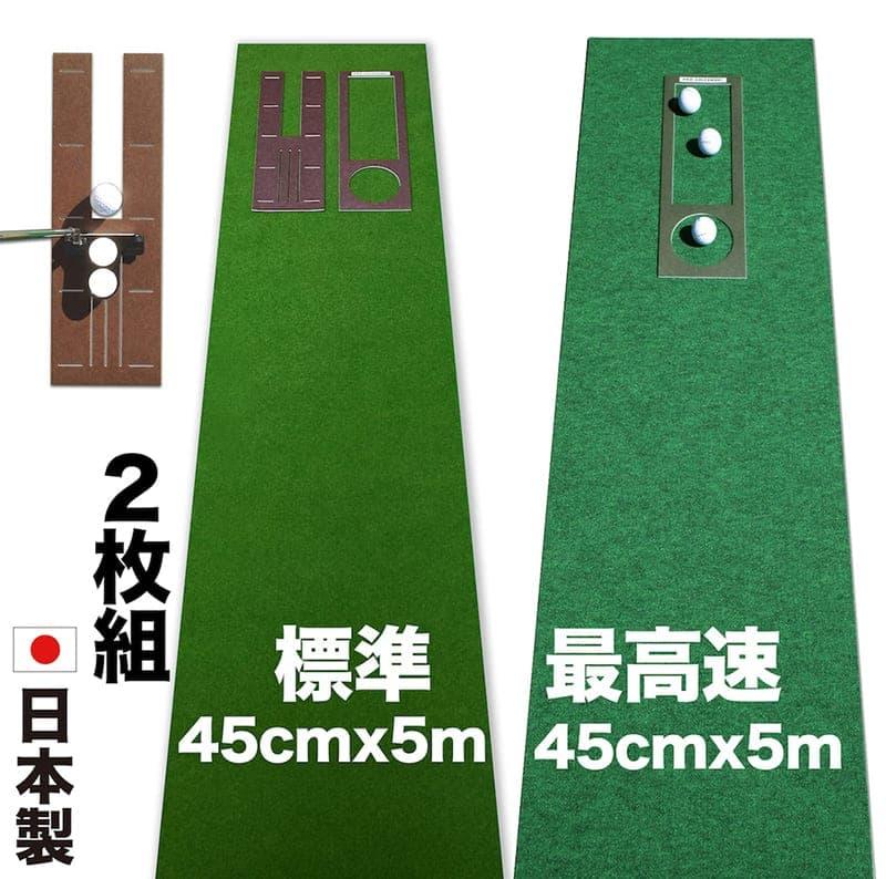【ふるさと納税】ゴルフ練習セット・標準SUPER-BENT&最高速EXPERT(45cm×5m)2枚組パターマット(距離感マスターカップ2枚、まっすぐぱっと1枚、トレーニングリング付き)(土佐カントリークラブオリジナル仕様)【TOSACC2019】