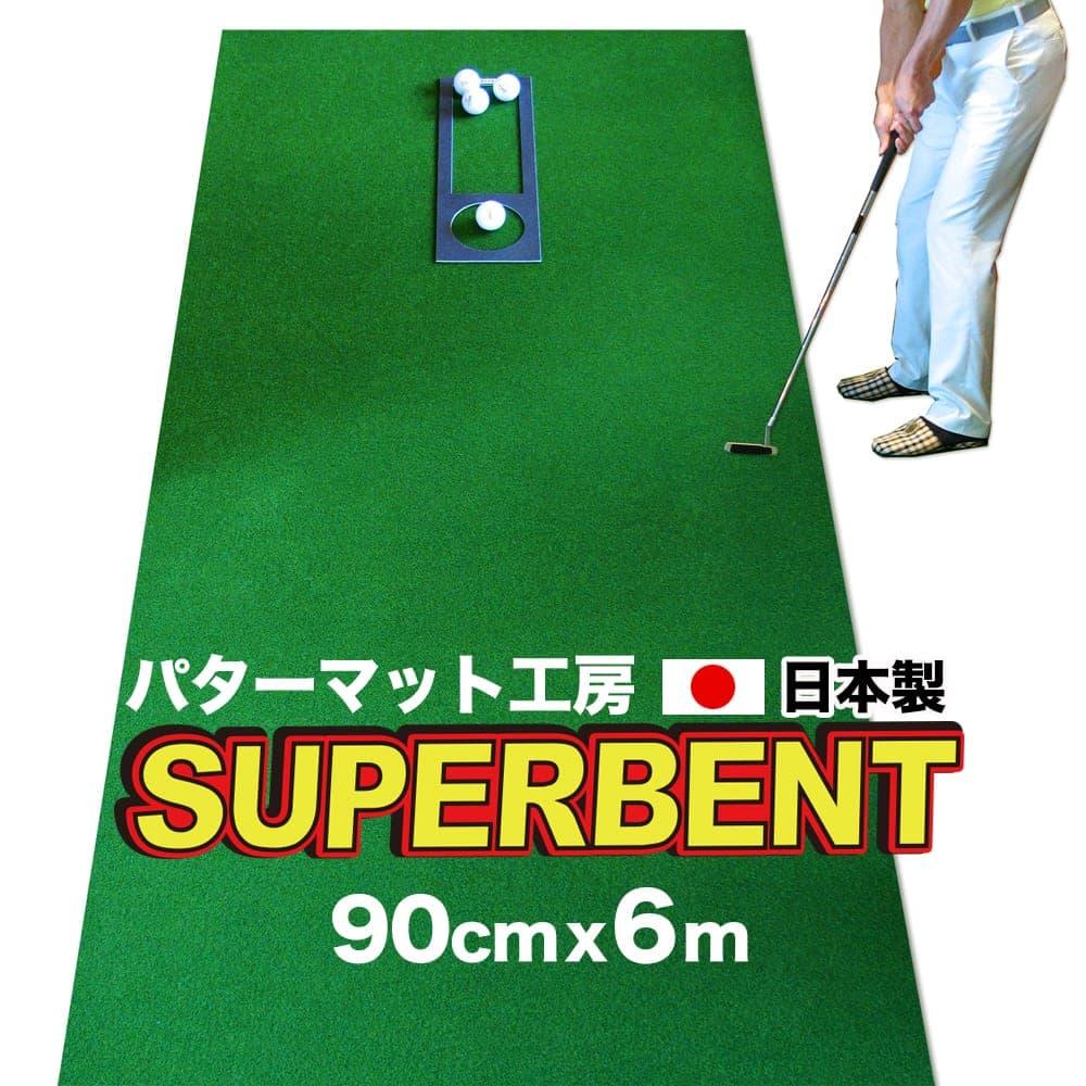 【ふるさと納税】ゴルフ練習用・SUPER-BENTパターマット90cm×6mと練習用具(距離感マスターカップ、まっすぐぱっと、トレーニングリング付き)(土佐カントリークラブオリジナル仕様)【TOSACC2019】