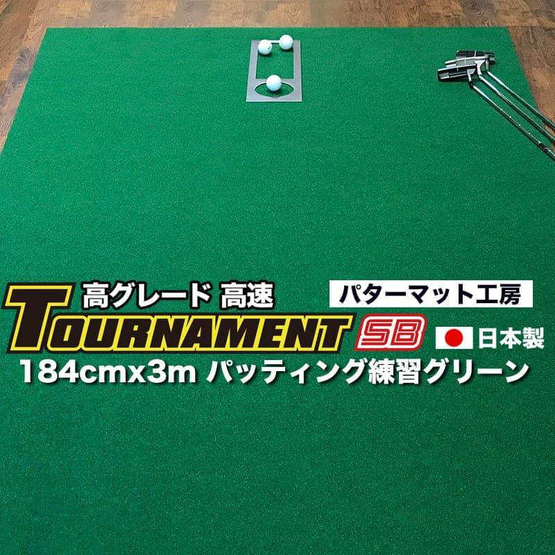 【ふるさと納税】ゴルフ練習パターマット 高速184cm×3m TOURNAMENT-SB(トーナメントSB)と練習用具(距離感マスターカップ、まっすぐぱっと、トレーニングリング付き)【TOSACC2019】