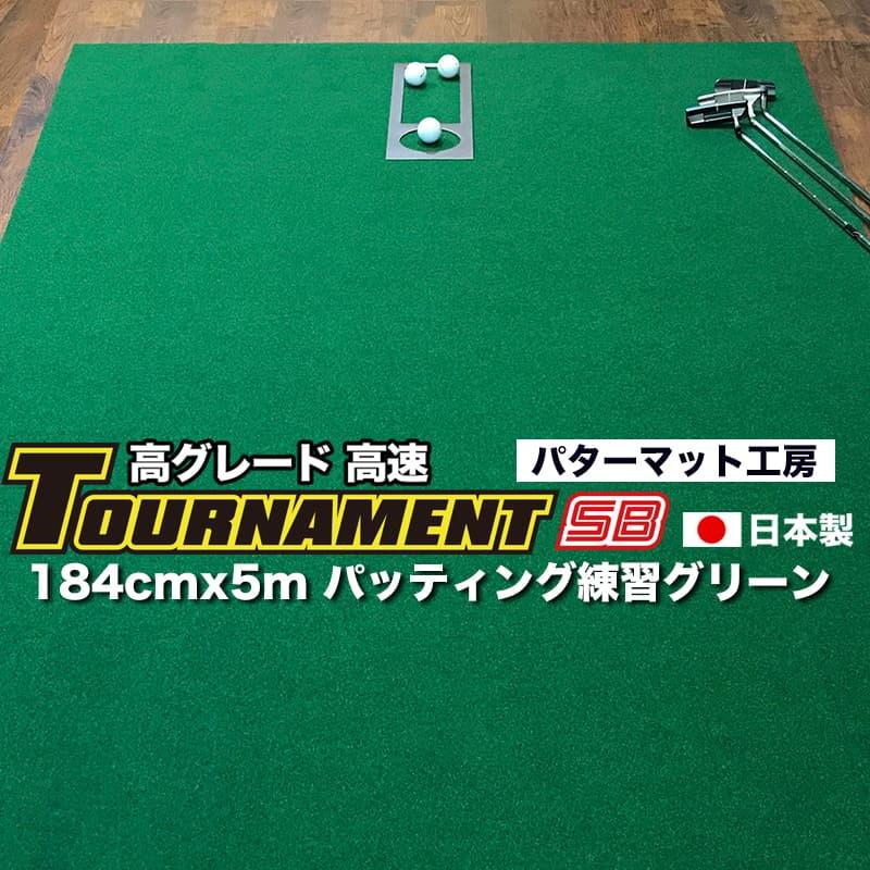 【ふるさと納税】ゴルフ練習パターマット 高速184cm×5m TOURNAMENT-SB(トーナメントSB)と練習用具(距離感マスターカップ、まっすぐぱっと、トレーニングリング付き)【TOSACC2019】