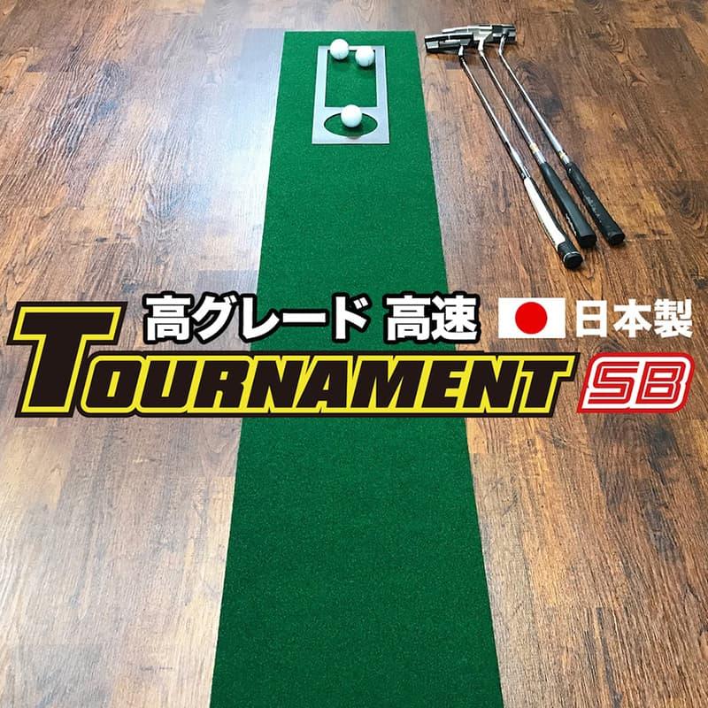 【ふるさと納税】ゴルフ練習パターマット 高速30cm×3m TOURNAMENT-SB(トーナメントSB)と練習用具(距離感マスターカップ、まっすぐぱっと、トレーニングリング付き)【TOSACC2019】