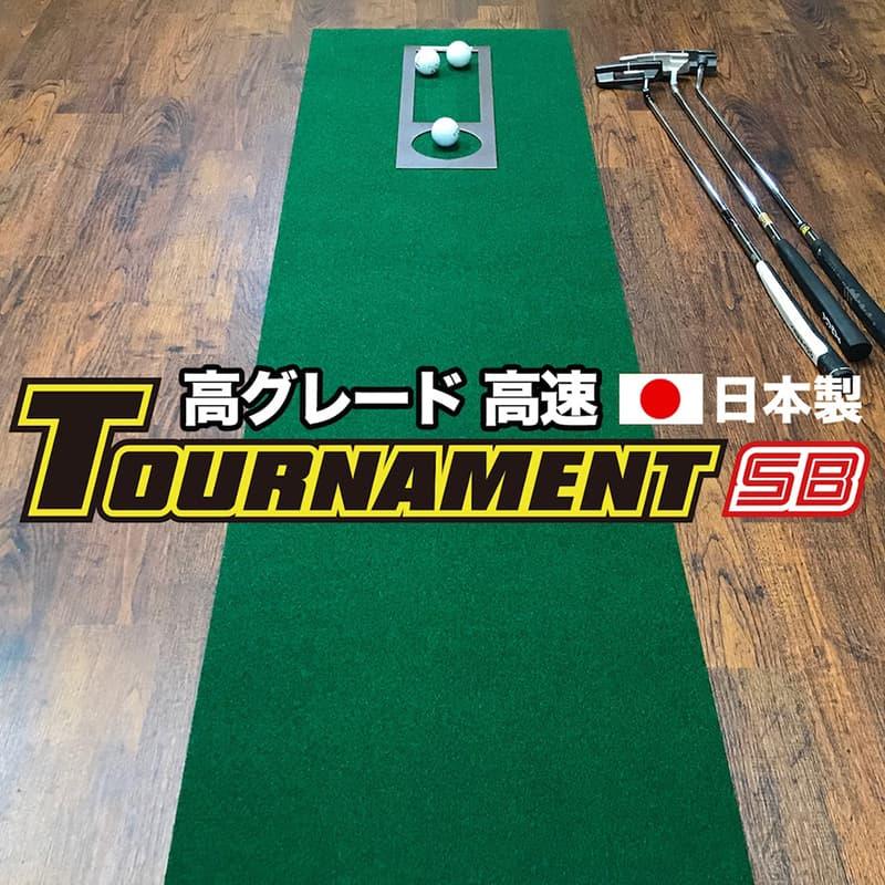 【ふるさと納税】ゴルフ練習パターマット 高速45cm×3m TOURNAMENT-SB(トーナメントSB)と練習用具(距離感マスターカップ、まっすぐぱっと、トレーニングリング付き)【TOSACC2019】】