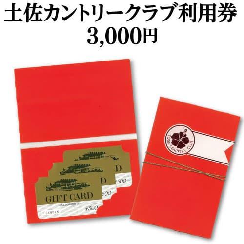 【ふるさと納税】土佐カントリークラブ ご利用券 3,000円 <ゴルフ 利用券>