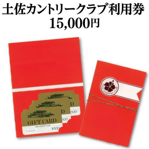 【ふるさと納税】土佐カントリークラブ ご利用券 15,000円 <ゴルフ 利用券>