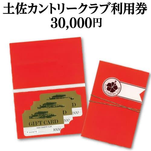 【ふるさと納税】土佐カントリークラブ ご利用券 30,000円 <ゴルフ 利用券>