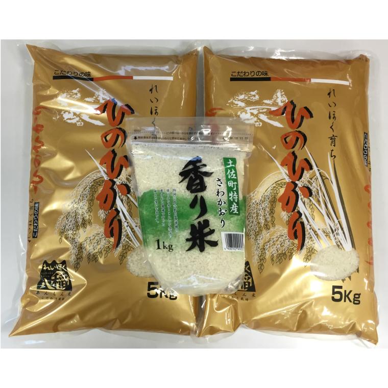 【ふるさと納税】香り米とひのひかり