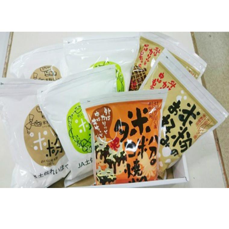 【ふるさと納税】米粉の詰め合わせ