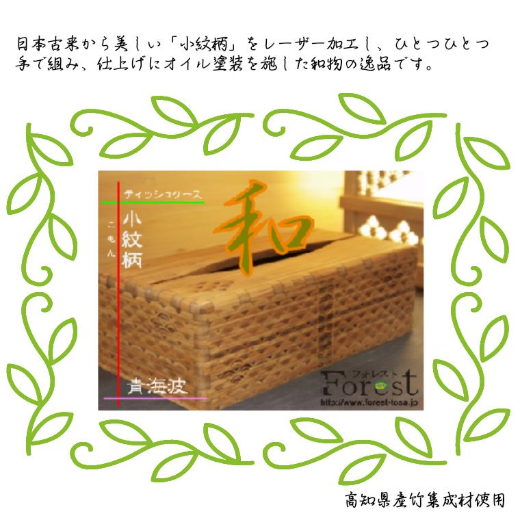 【ふるさと納税】ティッシュケース(青海波)