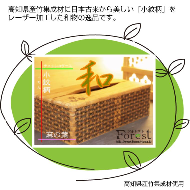 【ふるさと納税】ティッシュケース(麻の葉)
