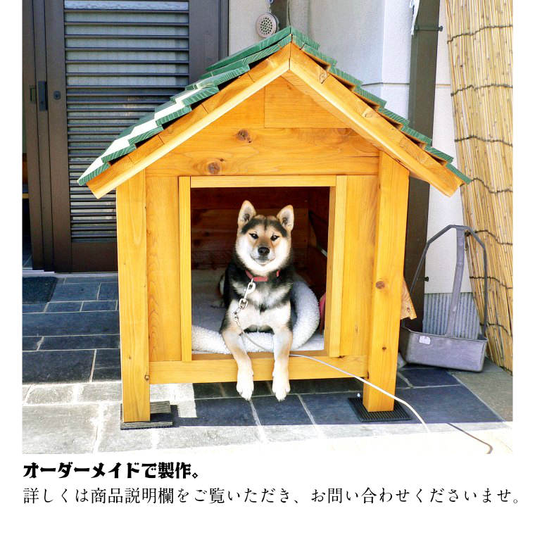 【ふるさと納税】手作り・オーダーメイドな犬小屋専門店『犬小屋製作工房K』製作ご利用券