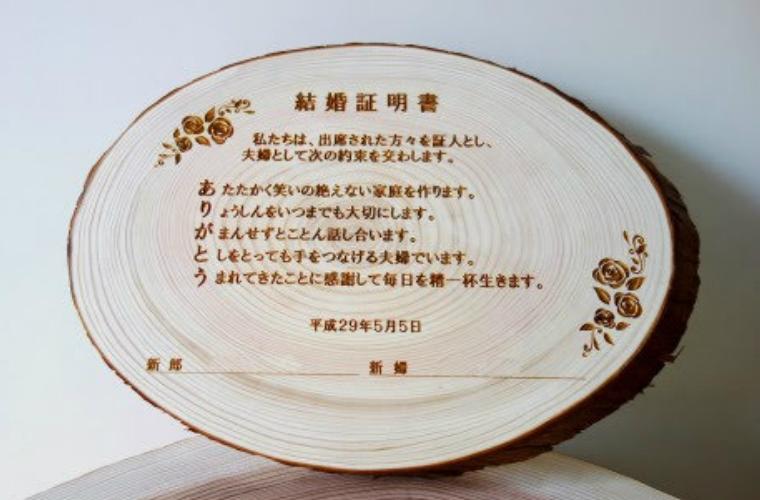 【ふるさと納税】世界に一つだけ! 木でできた結婚証明書(杉23~25cm)